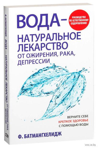 Вода - натуральное лекарство от ожирения, рака, депрессии — фото, картинка