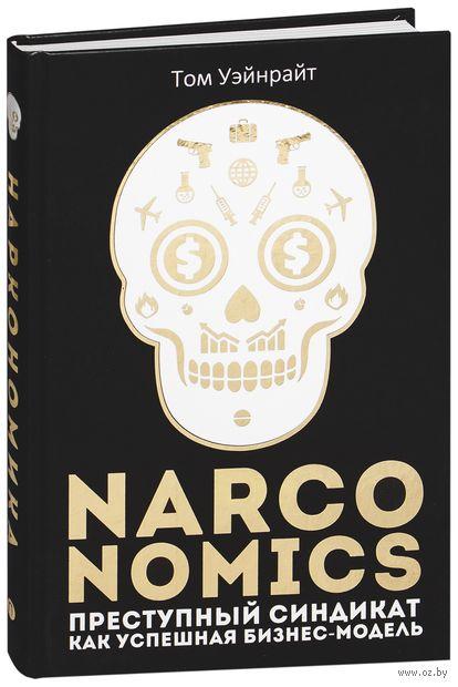 Narconomics. Преступный синдикат как успешная бизнес модель — фото, картинка
