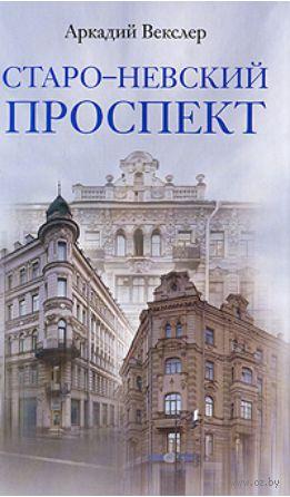 Старо-Невский проспект. Аркадий Векслер