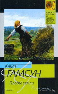 Плоды земли. Кнут Гамсун
