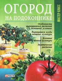 Огород на подоконнике. Леонид Онищенко