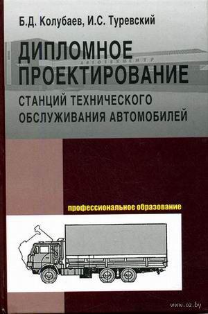Дипломное проектирование станций технического обслуживания автомобилей. Илья Туревский, Борис Колубаев