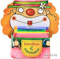 Книжки в кармашке. Клоун (комплект из 4 книг). Светлана Теплюк, Гайда Лагздынь, Елена Янушко