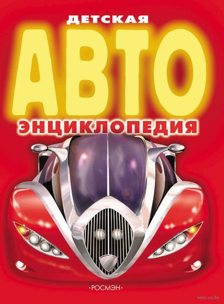 Детская АВТОэнциклопедия. Александр Данилов