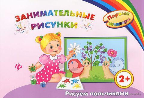 Занимательные рисунки. Рисуем пальчиками. Инна Ефимова