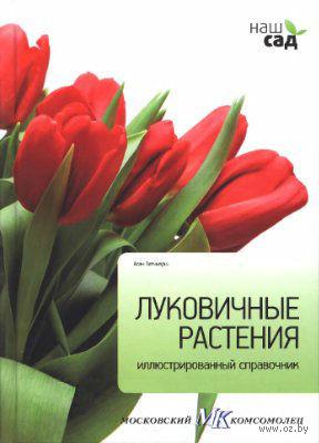 Луковичные растения. Алан Титчмарш