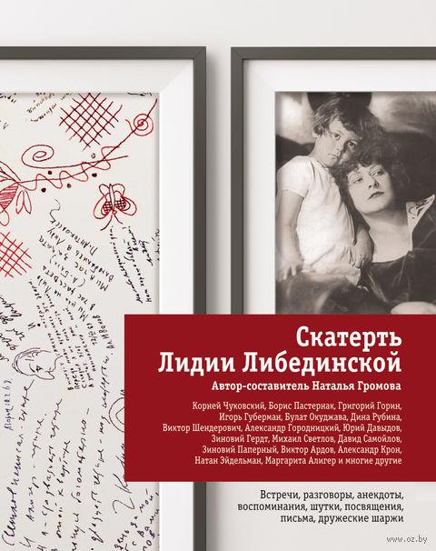 Скатерть Лидии Либединской. Наталья Громова