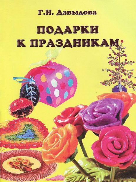 Подарки к праздникам. Галина Давыдова