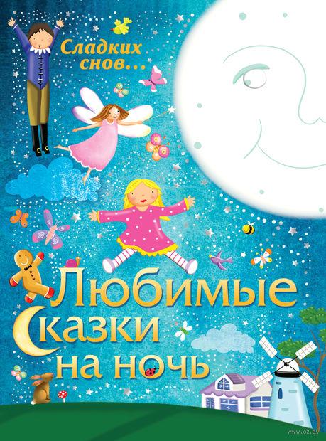 Любимые сказки на ночь. Никола Бакстер