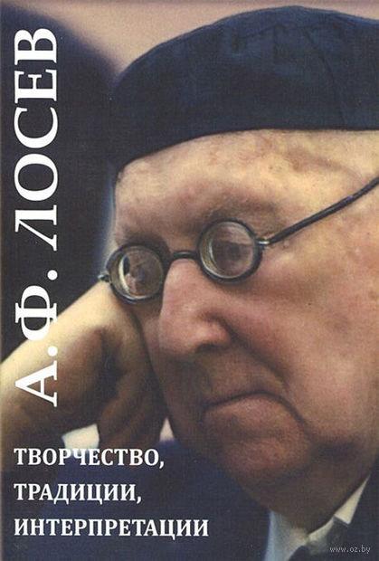 А. Ф. Лосев. Творчество, традиции, интерпретации