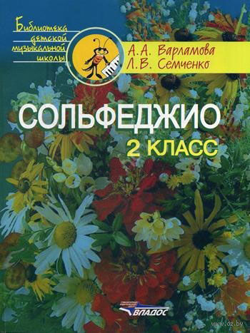 Сольфеджио. 2 класс. А. Варламова, Л. Семченко