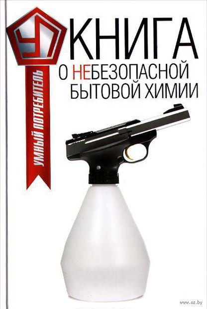 Книга о небезопасной бытовой химии. Виталий Прохоров