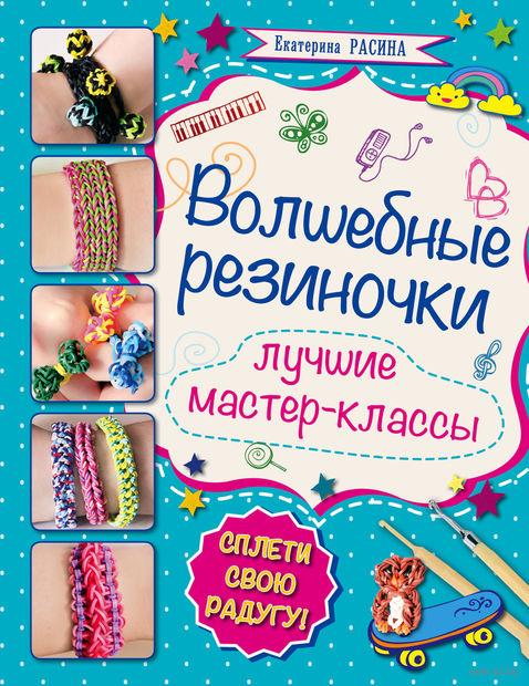 Волшебные резиночки. Екатерина Расина