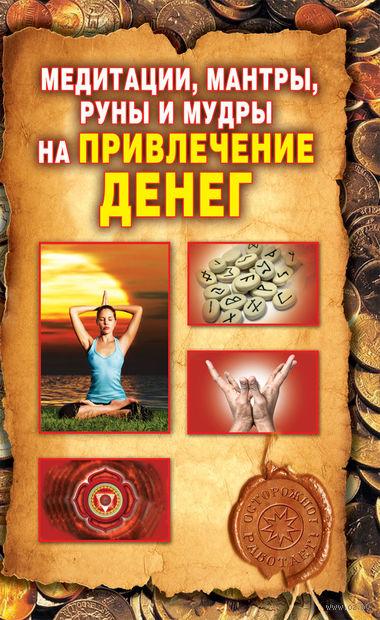 Медитации, мантры, руны и мудры на привлечение денег. Ольга Романова
