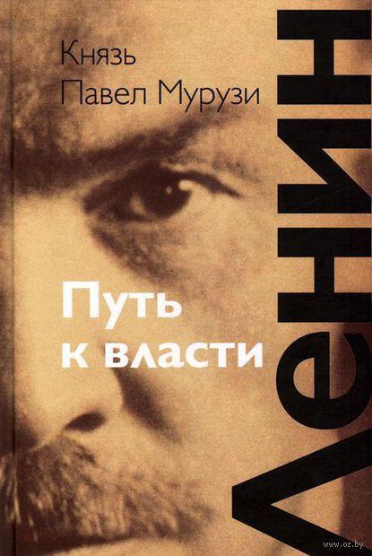 Ленин. Путь к власти. Павел Мурузи