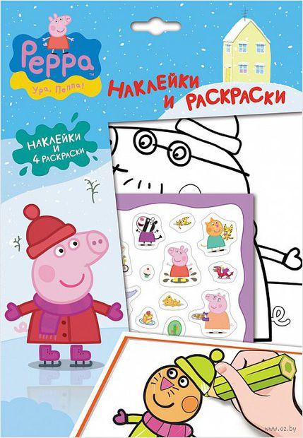 Свинка Пеппа. Наклейки и раскраски (зима) — фото, картинка