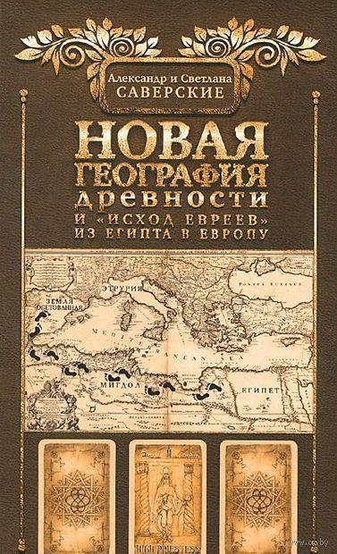 """Новая география древности и """"исход евреев"""" из Египта в Европу. Книга 2 — фото, картинка"""