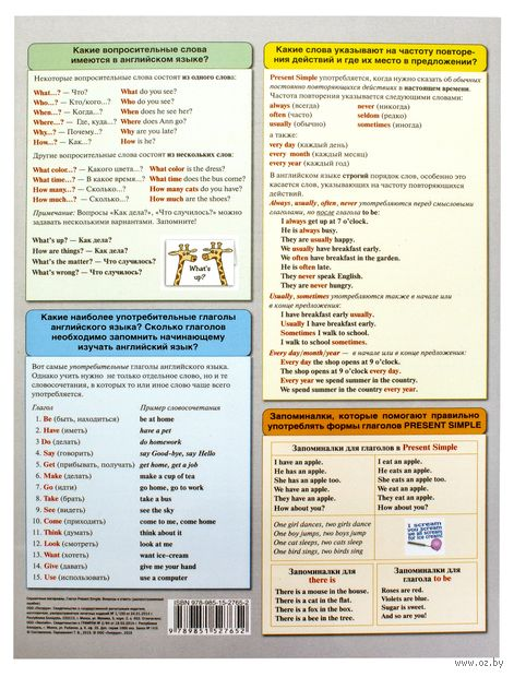 Справочные материалы в таблицах. Глагол. Present Simple. Вопросы и ответы (распространенные ошибки)