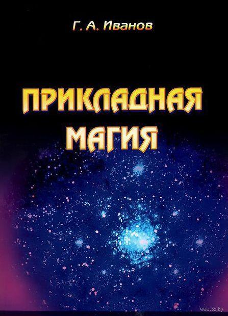 Прикладная магия. Книга 7. Георгий Иванов