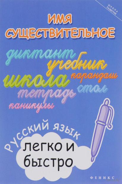 Имя существительное. Русский язык легко и быстро. Марина Зотова