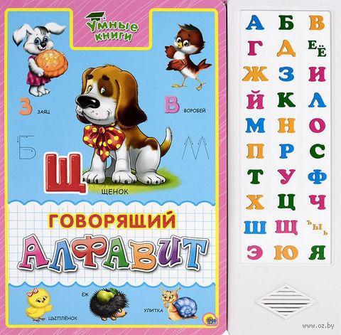 Говорящий алфавит — фото, картинка
