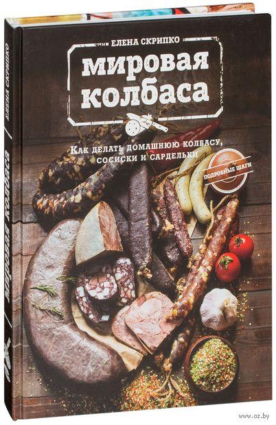 Мировая колбаса. Как делать домашнюю колбасу, сосиски и сардельки — фото, картинка