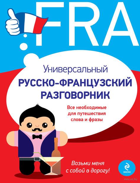 Универсальный русско-французский разговорник. Ольга Кобринец