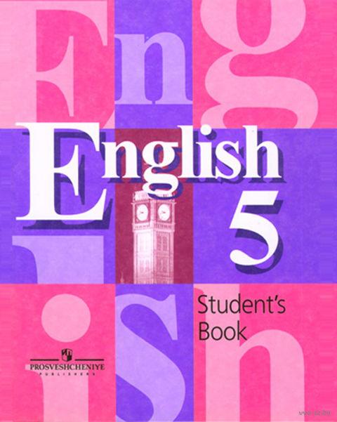 Английский язык. 5 класс. Учебник — фото, картинка