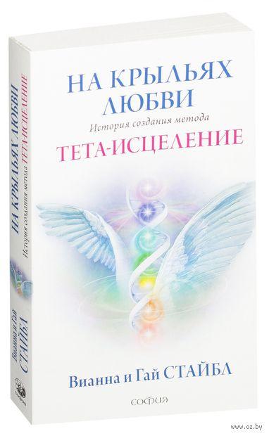 На крыльях любви. История создания метода Тета-исцеление — фото, картинка