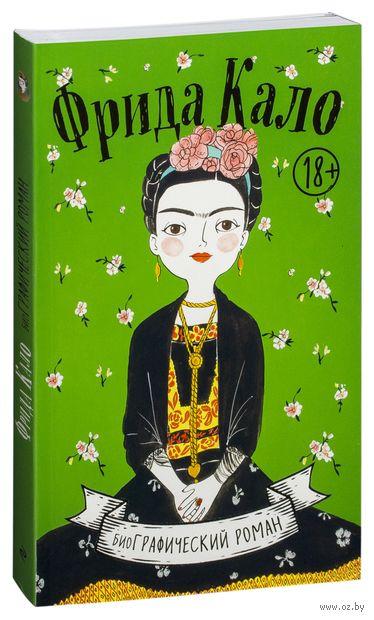 Фрида Кало. Биография в комиксах — фото, картинка