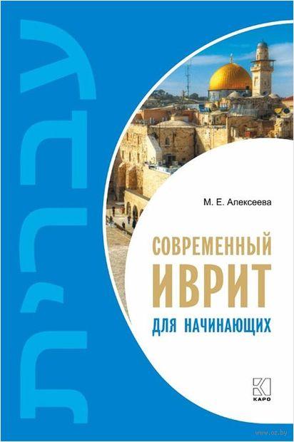 Современный иврит для начинающих (+ CD) — фото, картинка