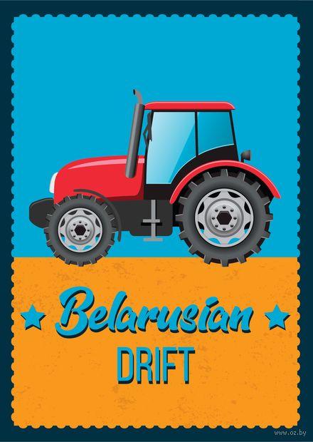 """Открытка """"Belarusian Drift"""" — фото, картинка"""