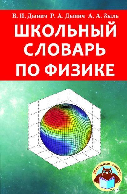 Школьный словарь по физике — фото, картинка