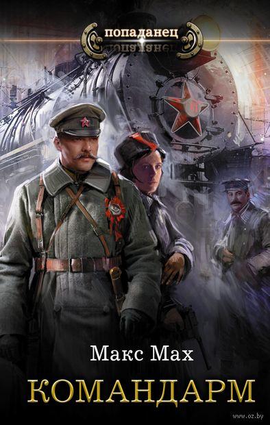 Командарм — фото, картинка