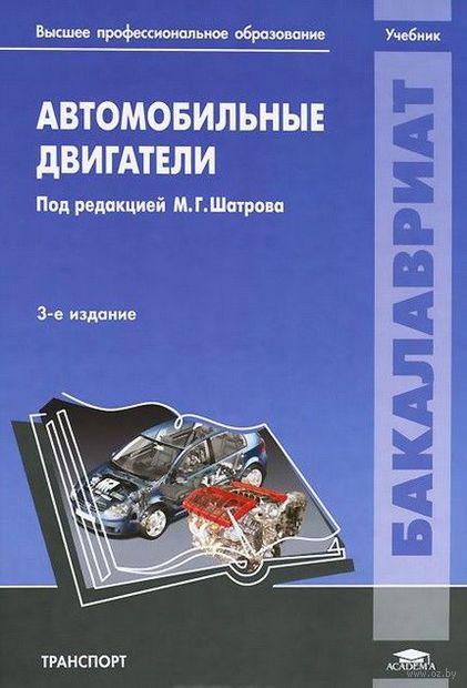 Автомобильные двигатели. Михаил Шатров, Константин Морозов, Игорь Алексеев