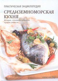 Средиземноморская кухня — фото, картинка