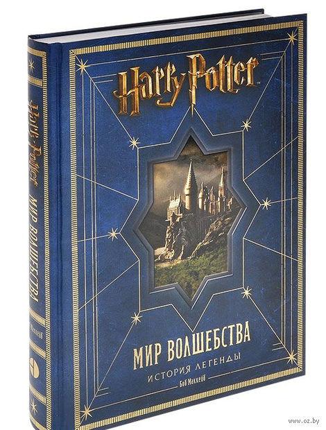 Гарри Поттер. Мир волшебства. История легенды. Роб Маккейб