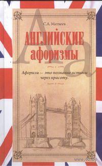 Английские афоризмы. Сергей Матвеев