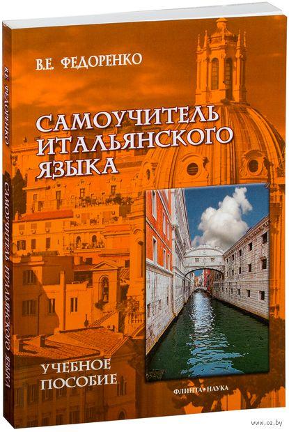 Самоучитель итальянского языка. Виктор Федоренко