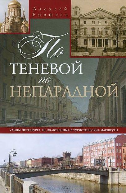 По теневой, по непарадной. Улицы Петербурга, не включенные в туристические маршруты. Дмитрий Ерофеев