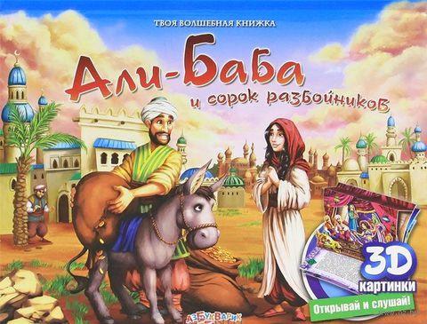 Али-Баба и сорок разбойников. Твоя волшебная книжка