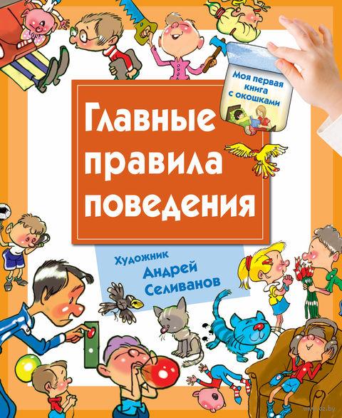 Главные правила поведения. А. Селиванов