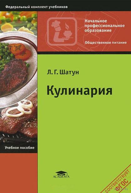 Кулинария. Любовь Шатун
