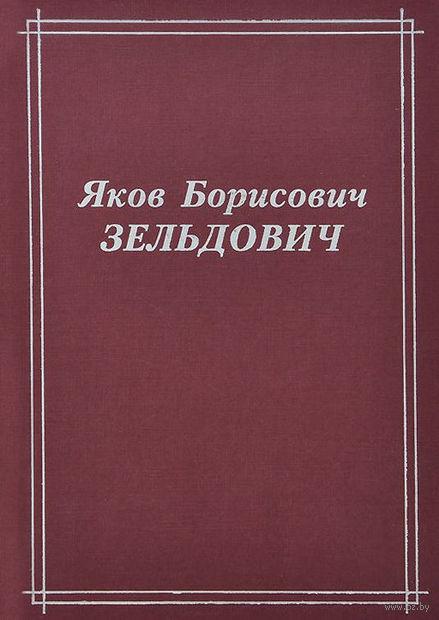 Яков Борисович Зельдович