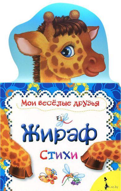 Жираф. Галина Дядина, Татьяна Баринова