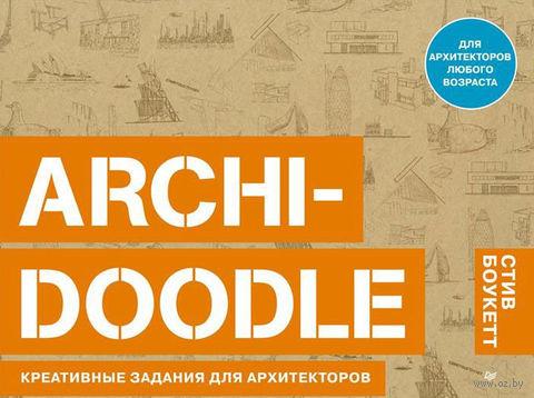 Archi-doodle. Креативные задания для архитекторов. Стив Боукетт