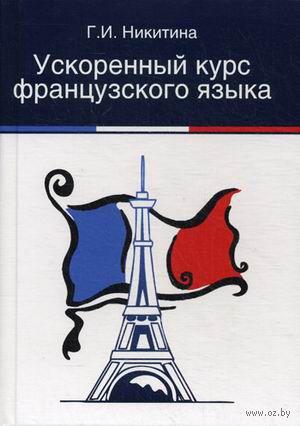 Ускоренный курс французского языка. Галина Никитина