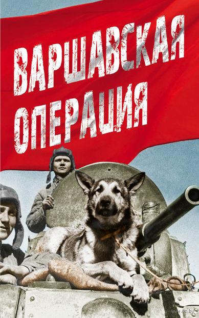 Варшавская операция