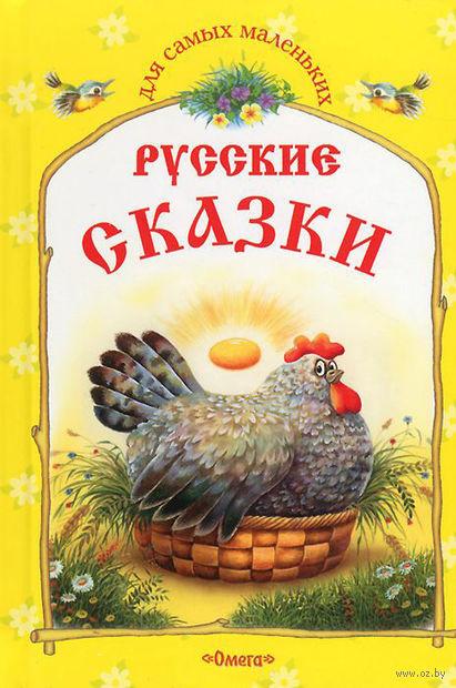 Русские сказки. Курочка Ряба и другие сказки. Лев Толстой