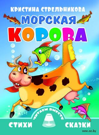 Морская корова. Кристина Стрельникова